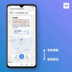 "Xiaomi and Redmi smartphones get coronavirus ""radar"""
