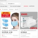 AliExpress will fight with sellers profiting on coronavirus