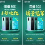 Honor 30S brought more than $ 14 million in 1 second