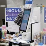Japan will consider creating a unified infrastructure for digital payments